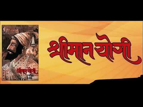 Shriman Yogi (Marathi) श्रीमान योगी By Ranjeet Desai सर्वोत्तम पुस्तक Book Review | Marathi Mandali