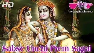 "Latest Krishna Songs 2015 | "" Sabse Unchi Prem Sagai "" HD | Shri Krishna Janmashtami Bhajans"