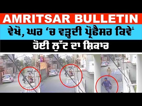 Amritsar Bulletin : ਘਰ `ਚ ਦਾਖਲ ਹੁੰਦੀ ਔਰਤ ਦਾ ਖੋਹਿਆ ਪਰਸ