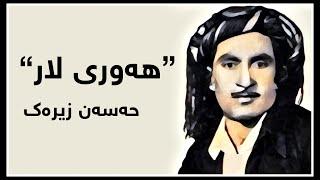 Hasan Zirak - Hawri Lar (lyric)