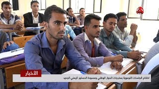 تعز .. اختتام الجلسات التوعوية بمخرجات الحوار الوطني ومسودة الدستور اليمني الجديد