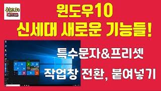 #.윈도우10, 이런 기능 아시나요?_신세대 새로운 기…