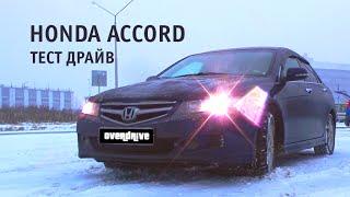Хонда Аккорд - Тест драйв, обзор, отзыв о авто HONDA ACCORD