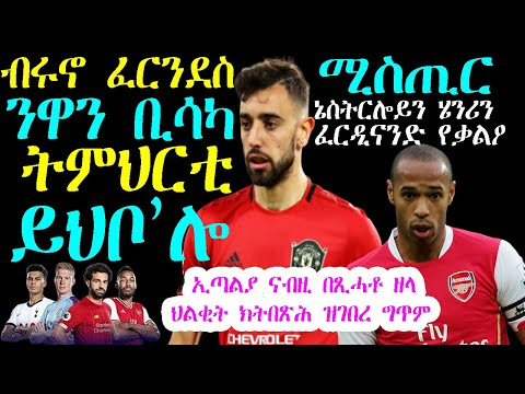 Sport News 24.03.20 - Tesfaldet Mebrahtu - RBL TV