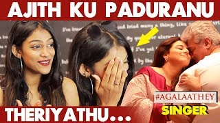 Ajith Ku Paduranu Theriyathu!!! | AGALAATHEY Singer Prithivee Exclusive Interview | #NerkondaPaarvai