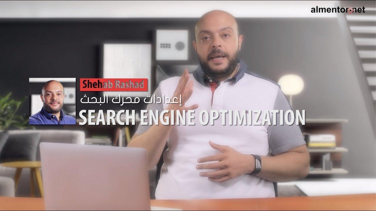 اعداد محركات البحث SEO