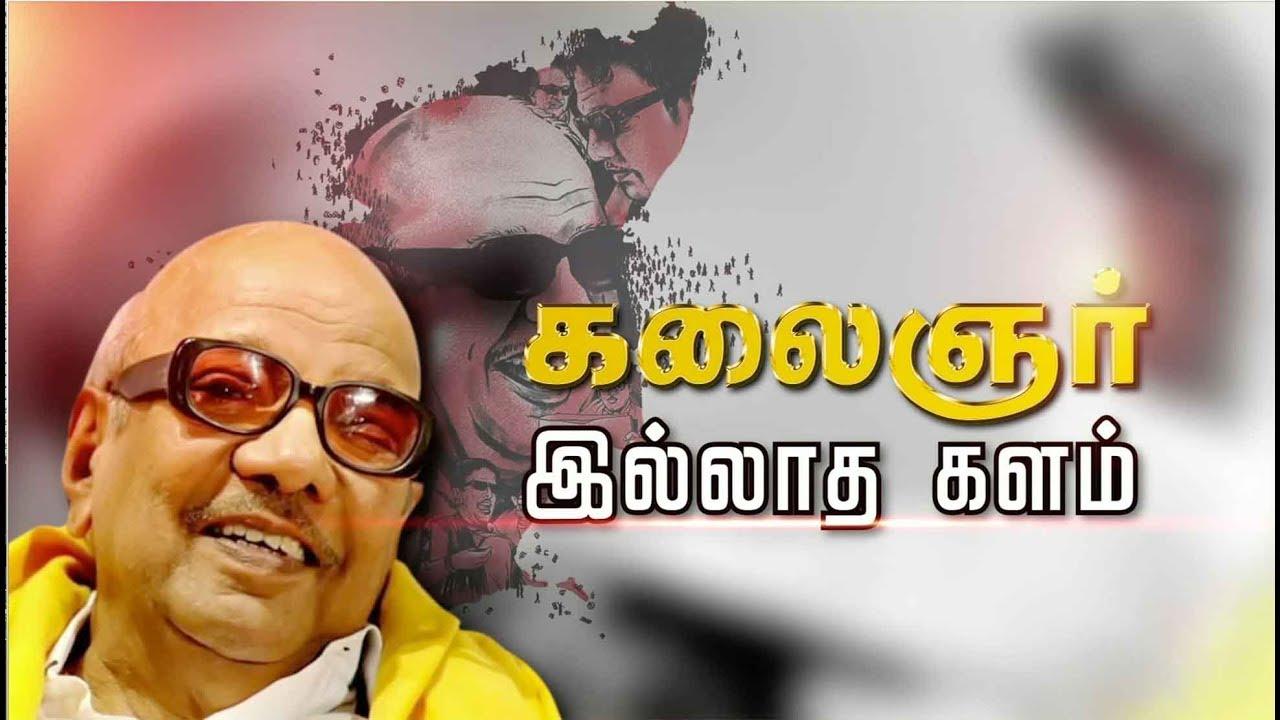 கலைஞர் இல்லாத களம்: சிறப்பு தொகுப்பு | M Karunanidhi | TN Politics
