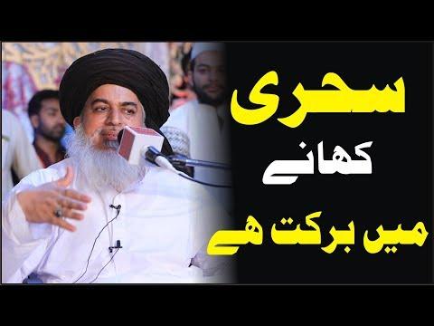 Allama Khadim Hussain Rizvi 2018 | Talking about Ramazan Sehri | latest bayan