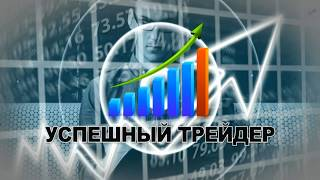 Успешный трейдер биномо | Торговля бинарными опционами(, 2017-11-25T15:03:53.000Z)