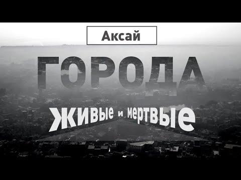 Аксай-Аксайские катакомбы | Города живые и мёртвые | Discovery Channel