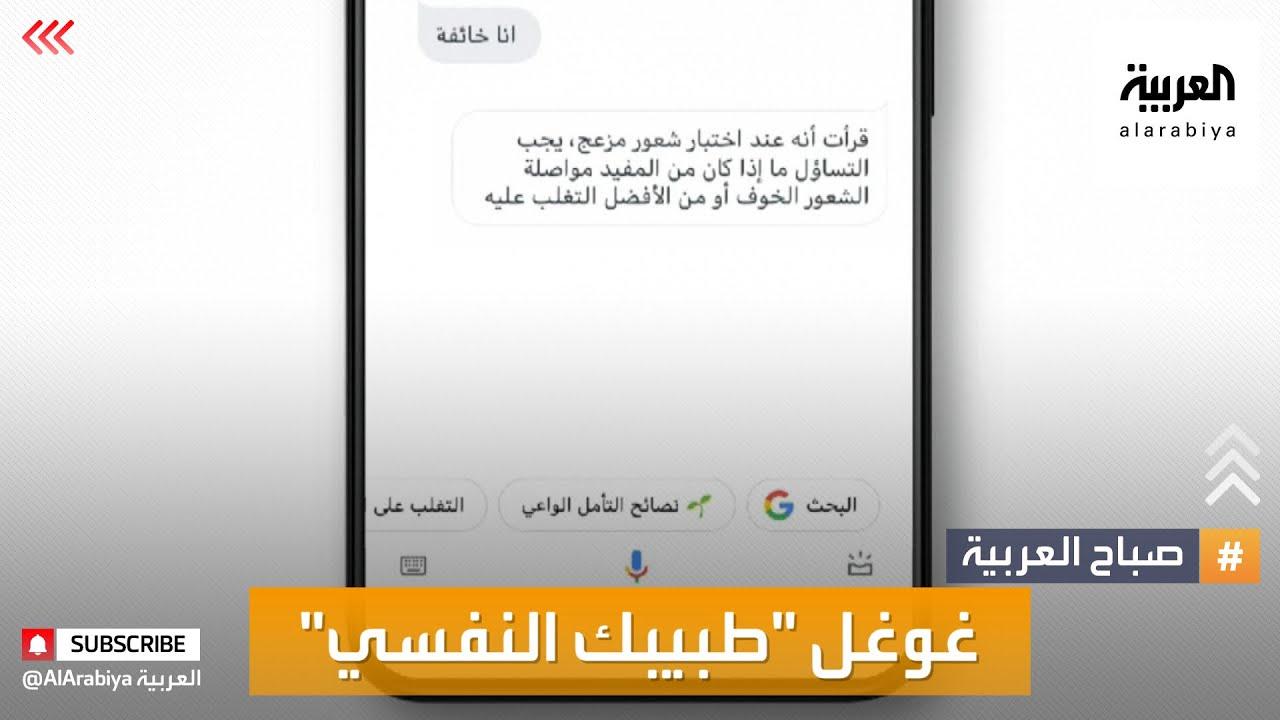 صباح العربية | غوغل يتحول لمستشار نفسي ويقدم خدماته  - نشر قبل 20 ساعة