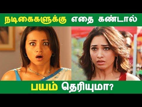 நடிகைகளுக்கு எதை கண்டால் பயம் தெரியுமா? | Tamil Cinema News | Kollywood News | Latest Seithigal