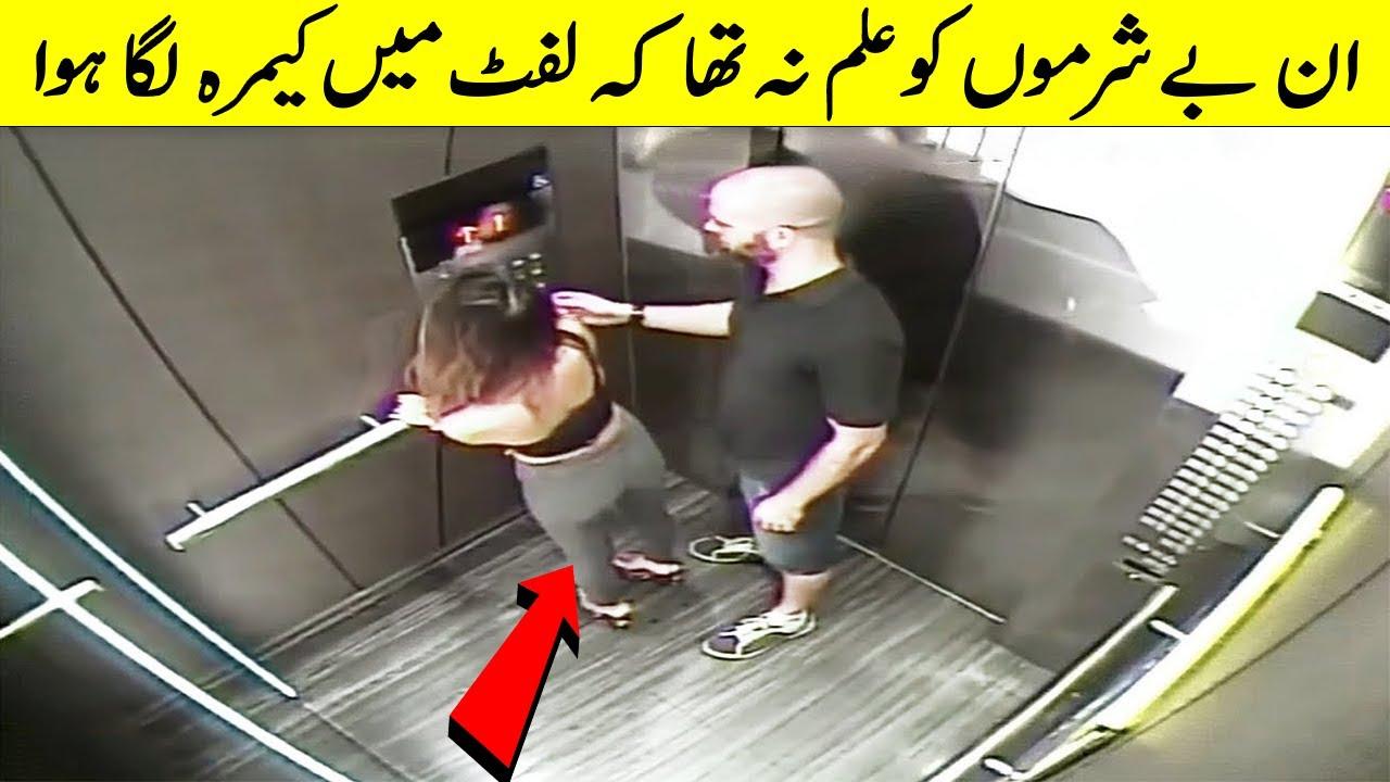 Download یہ حرکت  ریکارڈ ہوگئی ورنہ کوئی یقین نہ کرتا    Unbelievable Moments Caught On Elevator Camera