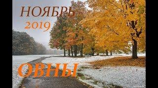 ОВЕН. САМЫЙ ПОДРОБНЫЙ ПРОГНОЗ на НОЯБРЬ 2019 г.