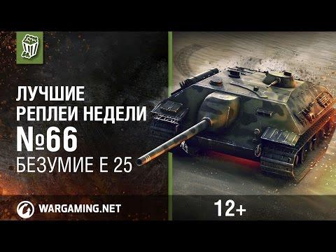Лучшие Реплеи Недели с Кириллом Орешкиным #66[World of Tanks]