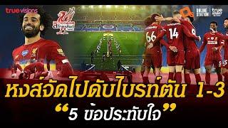 """5 ข้อประทับใจ """"หงส์แดงจัดไปดับไบรท์ตัน 3-1"""" #ลิเวอร์พูลไทยแลนด์แฟนคลับ"""