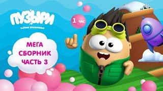 ПУЗЫРИ (Баблс) - Мега сборник мультфильмов! 1 час мультиков Пузыри! Новинка (Часть 3)
