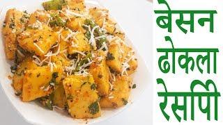 Besan Dhokla Recipe Without Eno Soda Soft Besan ka Dhokla At Home सॉफ्ट बेसन का ढोकला
