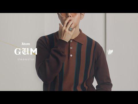 ปล่อยปาก – Atom ชนกันต์ [Official Lyric]