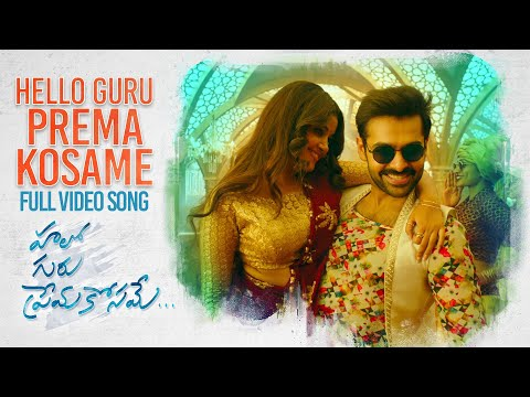 Hello Guru Prema Kosame Full Video Song - Hello Guru Prema Kosame Video Songs - Ram, Anupama
