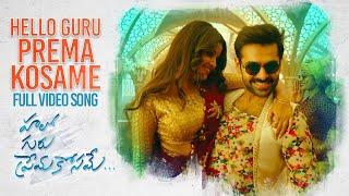 Hello Guru Prema Kosame Full Video Song - Hello Guru Prema Kosame Video Songs - Ram, Anupama