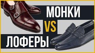 видео Мужские туфли-лоферы
