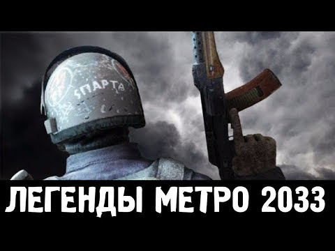 НЕВИДИМЫЕ НАБЛЮДАТЕЛИ И МЕТРО2 — ЛЕГЕНДЫ «МЕТРО 2033»