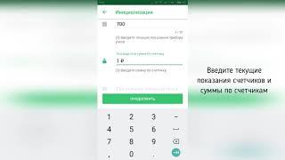 Оплата ЖКХ в Мобильном приложении Сбербанк Онлайн