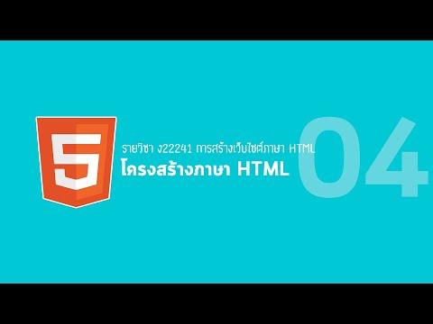 04เรื่องโครงสร้างของภาษา HTML