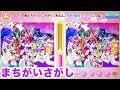 映画オールスターズメモリーズ【あそんでプリキュア】Yes!プリキュア5GoGo!のまちがいファイブであそぼう❤️HUGっと!プリキュア❤️ASOBOOM!♪