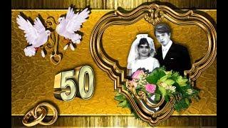 Поздравление родителей с золотой свадьбой.  50 лет вместе.