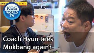 Coach Hyun tries Mukbang again? [Boss in the Mirror/ENG/2020.08.06]