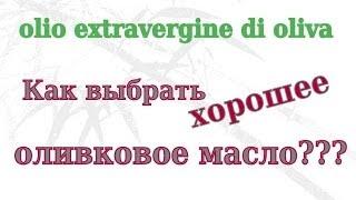 Как выбрать оливковое масло итальянское olio extra vergine di oliva олія оливкова італійська(В наших супермаркетах сейчас очень большой выбор итальянских оливковых масел, Как разобраться действитель..., 2014-02-17T10:45:32.000Z)