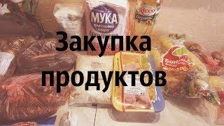 Экономная закупка продуктов. Что можно купить на 600 рублей