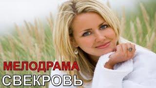 ЖИЗНЕННАЯ МЕЛОДРАМА, КОТОРУЮ ДОЛЖЕН ПОСМОТРЕТЬ КАЖДЫЙ [СВЕКРОВЬ] Русские мелодрамы,фильмы сериалы