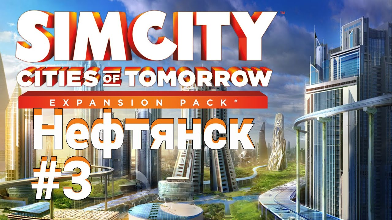 SimCity 5: Города будущего. Специализация города. Образование #3