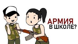 Армейские Похождения (анимация)