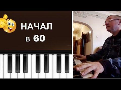 В 60 начал учиться играть на пианино - Во даёт!