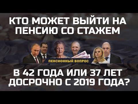 ДОСРОЧНАЯ ПЕНСИЯ ПО СТАЖУ 42 ГОДА И 37 ЛЕТ С 2019 ГОДА