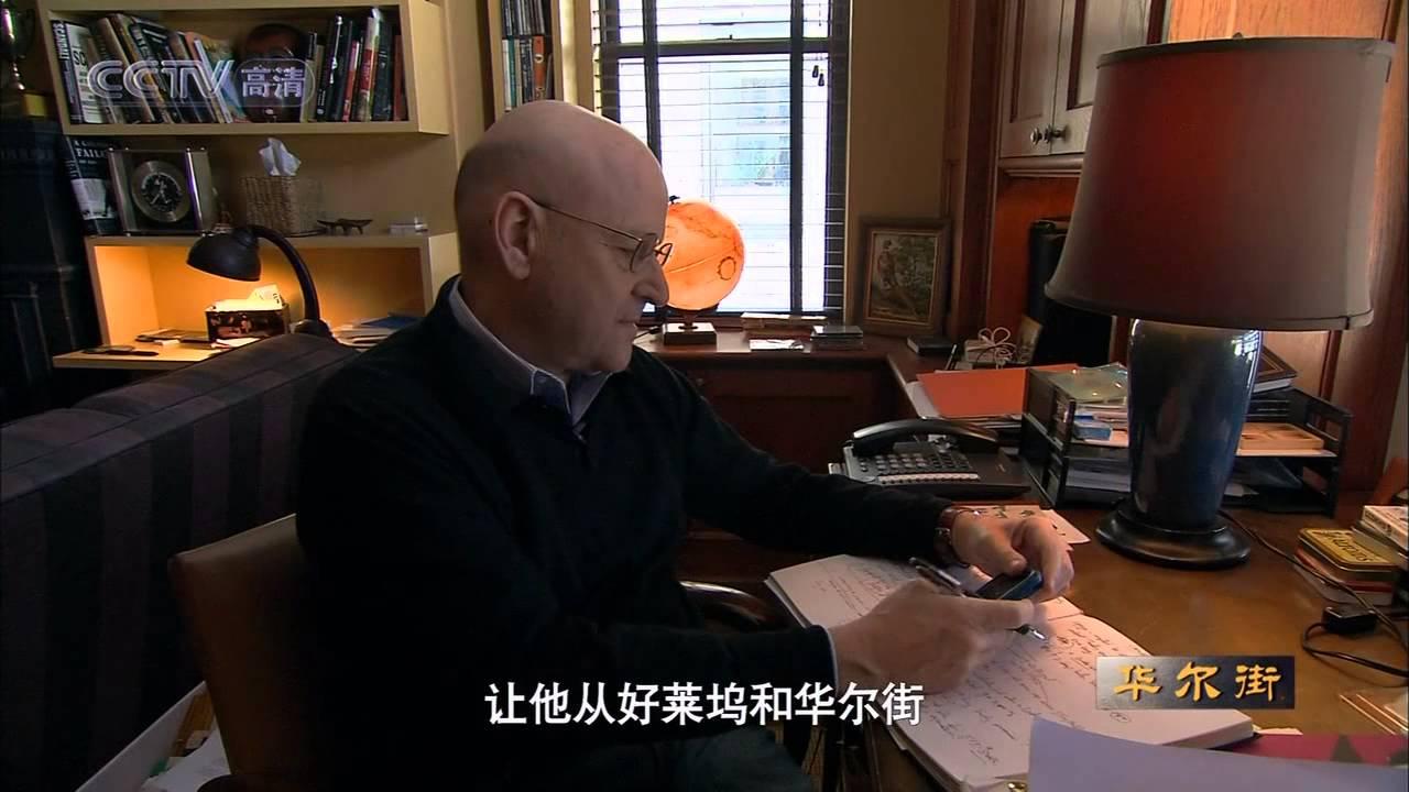【央视纪录片】《华尔街》第01集:资本无眠 (720p.HDTV)