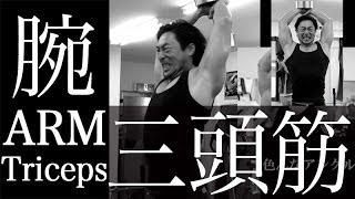 腕を太く!三頭筋のトレーニング(筋トレ)!フレンチプレス動画解説やり方。
