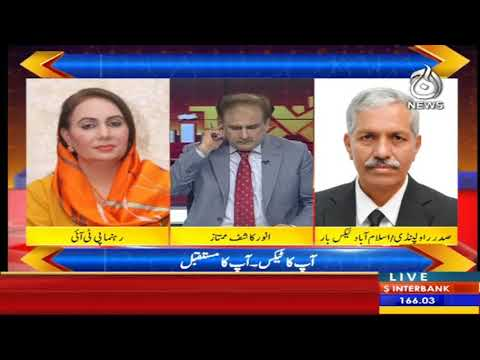 Tax Aur Aap | 14 September 2020 | Aaj News | AS1F