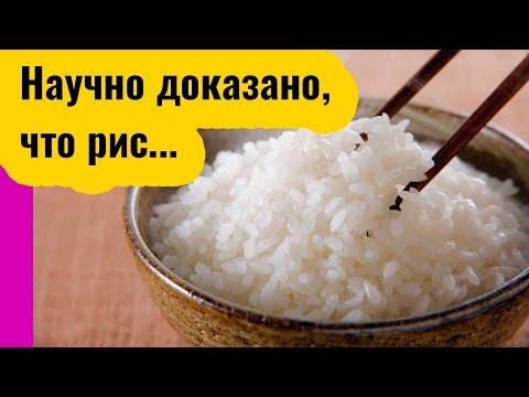 Польза и вред риса для здоровья. Научные факты, Исследования.