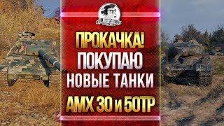 СПОКОЙНЫЙ НИР! ПОКУПАЮ НОВЫЕ ТАНКИ - AMX 30 и 50TP