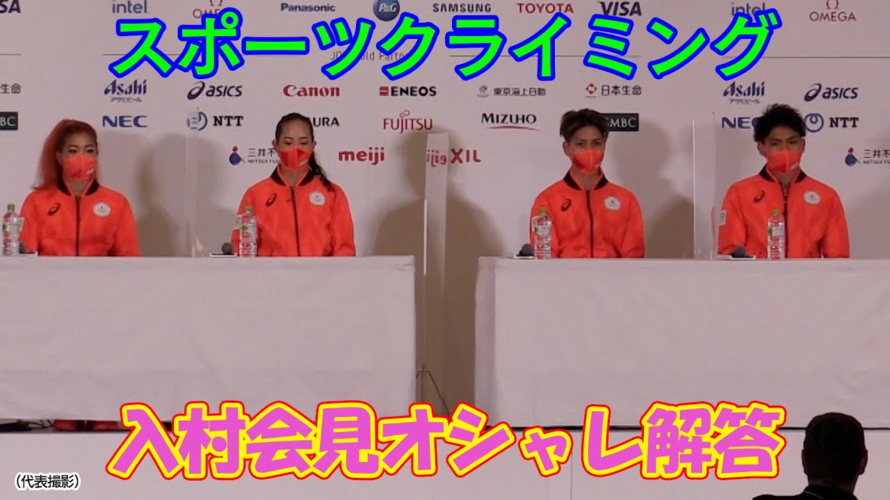 スポーツクライミング入村会見おしゃれ解答 気になる日本代表のこだわり?!をご覧ください