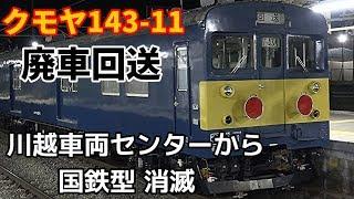 【クモヤ143-11 廃車回送】~川越車両センターから国鉄型消滅~