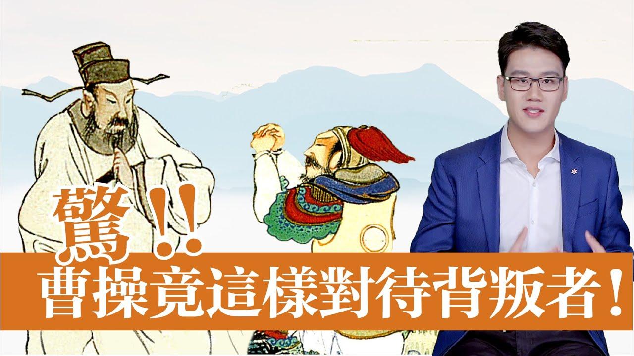 「曹操竟然這樣對待背叛自己的人! | 曹操的用人哲學 | 看中国歷史上三個皇帝如何面對部下寫的通敵書信?【三國英雄14 周子定 】」的圖片搜尋結果