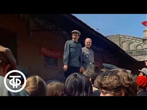 Мужество. Серия 1. Советский сериал о строительстве Комсомольска-на-Амуре (1981)