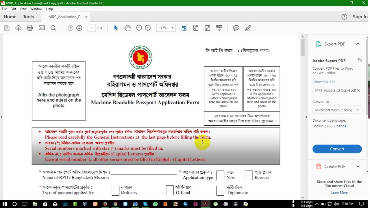 How To Fillup Passport Form Bangladesh Youtube