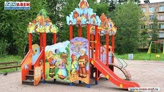 Детские площадки(http://avenmaf.ru/oborudovanie-dlya-detskikh-ploshchadok/detskie-ploshchadki Основной частью производства оборудования в компании Авен являе..., 2014-01-27T11:44:21.000Z)